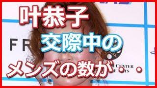 【関連動画】 意外と知らない叶姉妹の本業 https://www.youtube.com/wat...