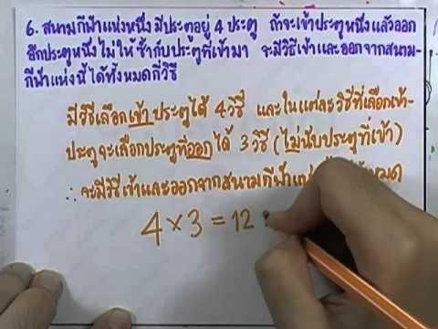 เลขกระทรวง พื้นฐาน ม.4-6 เล่ม2 : แบบฝึกหัด3.1 ข้อ06