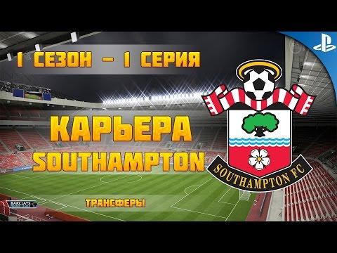 FIFA 15 | КАРЬЕРА ЗА SOUTHAMPTON FC #1 [ТРАНСФЕРЫ]