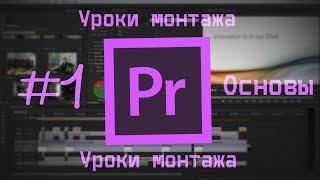 Уроки по Adobe Premiere Pro CS6! #1. Основы