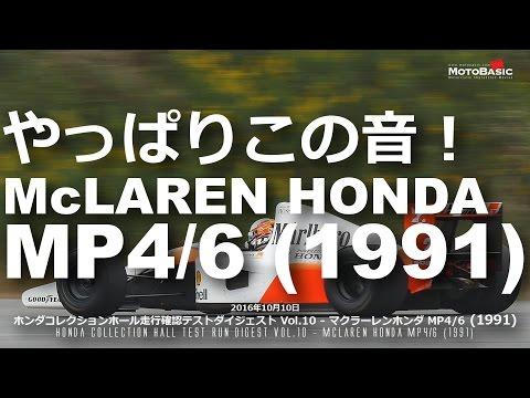 MP4/6 (マクラーレンホンダ/1991) ホンダコレクションホール走行確�テストVol.10 McLAREN HONDA MP4/6 (1991) Senna Berger