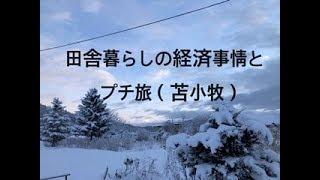 田舎暮らしの経済事情とプチ旅(1日目) 女独り軽キャンピングカーの旅 No.26 thumbnail