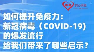 安心学堂第31期|免疫力:新型冠状病毒肺炎COVID-19的爆发流行, 给我们带来了哪些启示?