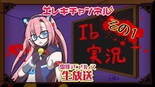 [LIVE] 【Ib実況】芸術の秋!!復活のホラーゲームにゃっ【雷輝アンタレス】