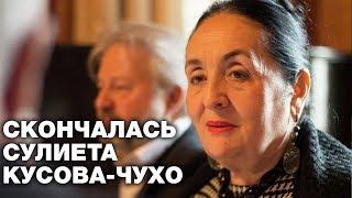 Скончалась Сулиета Кусова-Чухо