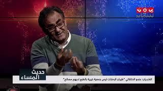 إستراتيجية الإمارات في اليمن ومدى فاعليتها | حديث المساء