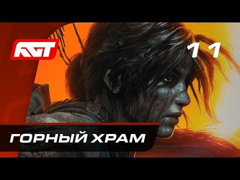 Прохождение Shadow Of The Tomb Raider — Часть 11: Горный храм