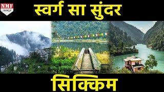Sikkim की 10 Place जो किसी स्वर्ग से कम नहीं, एक बार जरूर जाएं