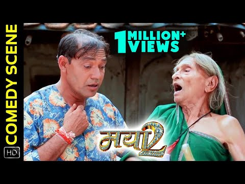 Comedy Scene 8 - कॉमेडी सीन | Mayaa 2 - मया 2 | Chhattisgarhi Movie | Prakash Awasthi