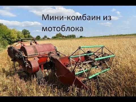 Самодельный мини комбайн для уборки зерна своими руками