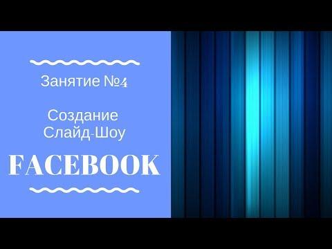 видео: Создание Слайд Шоу на facebook