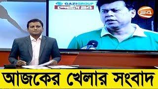 Bangla Sports News Today 20 October 2018 Bangladesh Latest Cricket News Today Update All Sports News