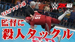 【WWE 2K18】宮川泰介 vs 内田正人前監督【日大アメフト部】