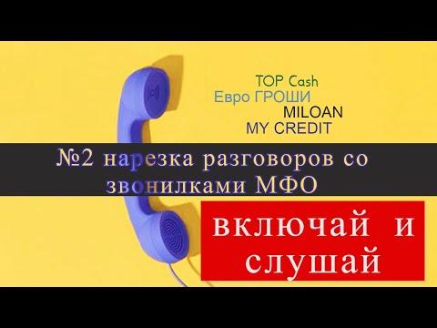 Звонят и беспокоят с микрокредитов. Что говорить? Нарезка приколов по телефону! | МФО