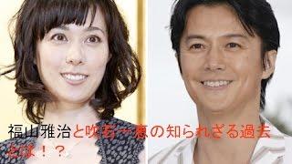 初公開!?福山雅治と吹石一恵の結婚を決めつけた写真がこちら!!! 歌...
