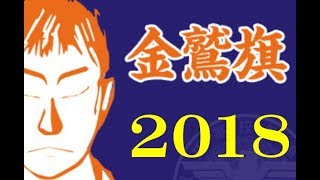 NEW★2018金鷲旗【決勝】国士舘 vs 天理