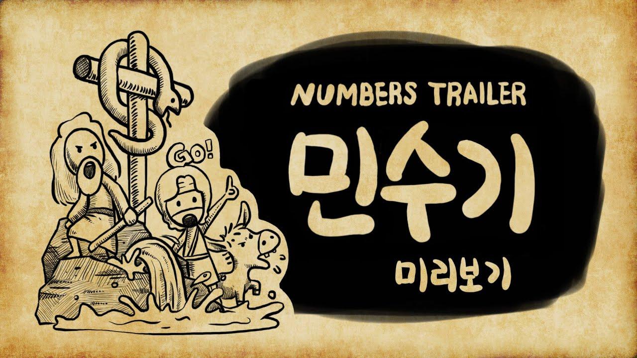 민수기 미리보기 - Numbers Trailer