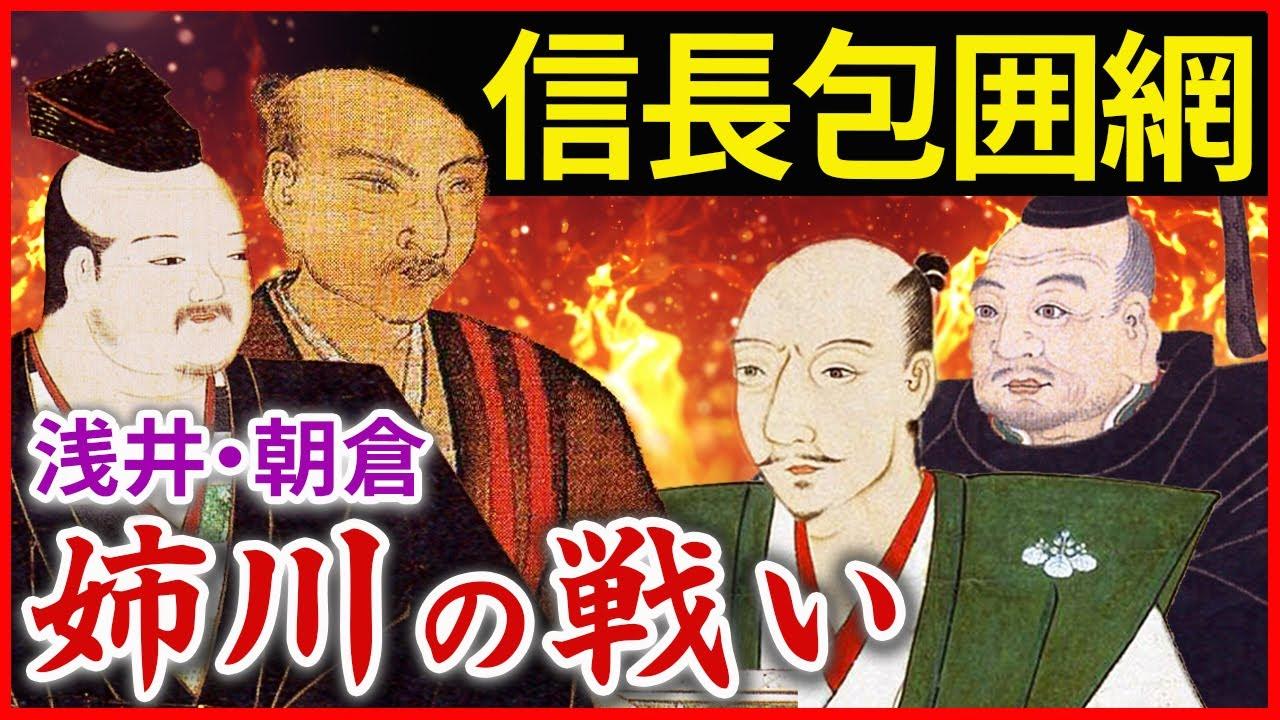 朝倉 浅井