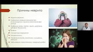 Невриты и невралгии их профилактика