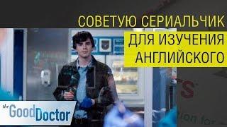 Смотреть сериал Советую сериал на английском из личного опыта онлайн