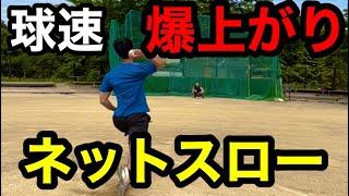 球速アップの本質を抑えたネットスローのやり方