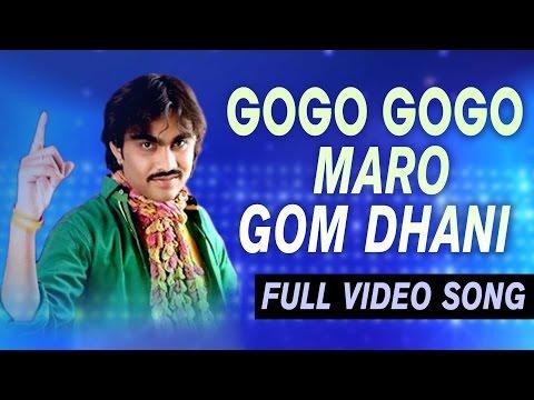 Gogo Maro Gom Dhani Dj 2016 | Jignesh...