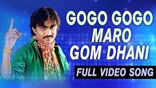 Gogo Maro Gom Dhani Dj 2016 | Jignesh Kaviraj | Non Stop | Gujarati DJ Mix Songs | FULL VIDEO Songs