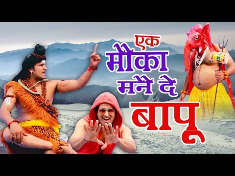 New Haryanvi DJ Remix Song 2017 || एक मौका मने दे बापू || Bhola Parvati Aur Ganesh #Ambey Bhakti