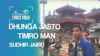 Dhunga Jasto Timro Man - Sudhir Jairu | New Nepali Adhunik Song 2016