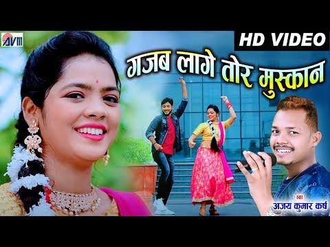 Cg Song   Ajay Karsh   Gajab Lage Tor Muskan   Virendra   Pooja   Chhattisgarhi Gana   AVM STUDIO