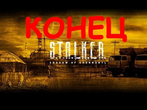 S.T.A.L.K.E.R Тени Чернобыля |Саркофаг| Концовка 1-ая