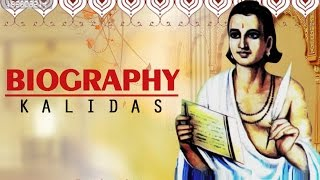 Biography Of Kalidas | The Story Of Kalidas | Kamlesh Upadhyay
