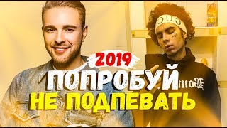 50 НАЗОЙЛИВЫХ ПЕСЕН 2019 / ПОПРОБУЙ НЕ ПОДПЕВАТЬ