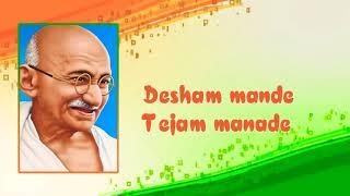 DESHAM MANDE SONG AUGUST15