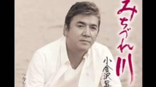 2016 年10月26日発売! 小金沢昇司さんの「みちづれ川」を唄わせていた...