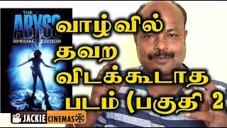 The Abyss (1989) Hollywood movie review in Tamil By Jackiesekar - #Flimanalysis Part 2