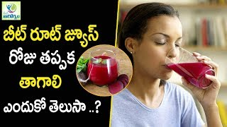 Beetroot juice Health Benefits - Health Tips in Telugu || Mana Arogyam