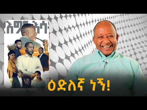 በእምነት ሰበብ የሚያጭበረብሩ ሰዎች አሉ! ሞገስ ወ/ዮሐንስ - Ethiopian Actor Moges W/Yohannes with Beteseb Tube