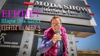 ЕГИПЕТ - ШАРМ ЭЛЬ ШЕЙХ - Цены в Moda Show - Sharm - Egypt HD 1080 (отель , красное море )