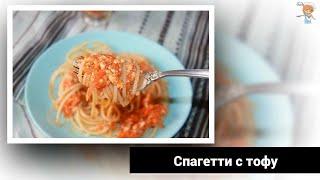 Спагетти сыром тофу и с овощным соусом. Готовим вкусно и без мяса!