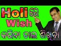 Holi wishes || How to wish in Holi || Types of Wishes In English ||Best Spoken English Video Lesson