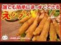 エビフライ!100%まっすぐ出来る作り方 How to Make Ebi Fry fried crayfish