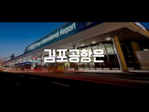 김포시 홍보영상(관광도시 김포)
