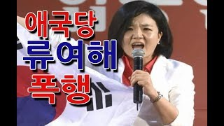 신의한수 생중계 10월 21일 / 애국당, 자유한국당 류여해 폭행!