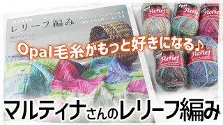 【本レビュー】レリーフ編み【限定特装版】梅村マルティナさん オパール毛糸がもっと楽しくなるもっと好きになる♪