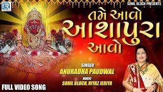 Tame Aavo Ashapura Aavo Song Anuradha Paudwal તમે આવો આશાપુરા આવો RDC Gujarati