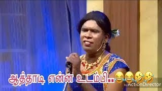 Ramar best comedy singing || adi athadi enna udambu 😂😂