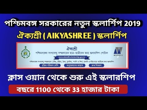 ঐক্যশ্রী-স্কলার্শিপ-|-aikyashree-west-bengal-state-scholarship-scheme-for-minority-students