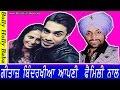 Gitaz Bindrakhia   With Family   Mother   Father   Son   Surjit Bindrakhia   Songs   Movies