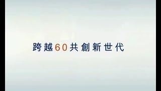 開發金60周年 | 照片篇影片,精彩活動紀實